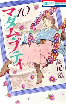 Madame Petit Manga