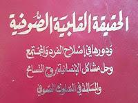 """كتاب : الحقيقة القلبية الصوفية  : """"أحمد لسان الحق"""""""
