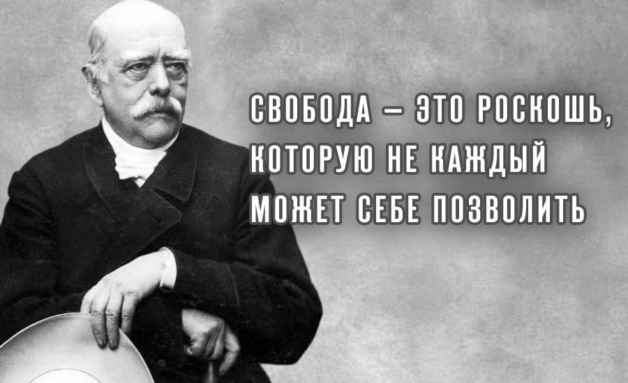 ТОП-25 Метких Цитат Отто Фон Бисмарка