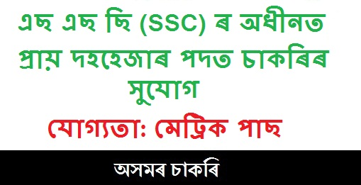 SSC Recruitment MTS 2019