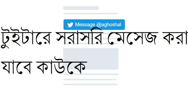 Twitter message button