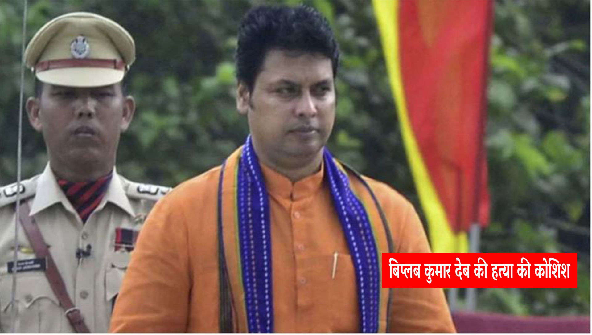 अगरतला के मुख्यमंत्री बिप्लब कुमार देब की हत्या की कोशिश, तीन गिरफ्तार