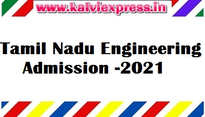Tamil Nadu Engineering Admission -2021