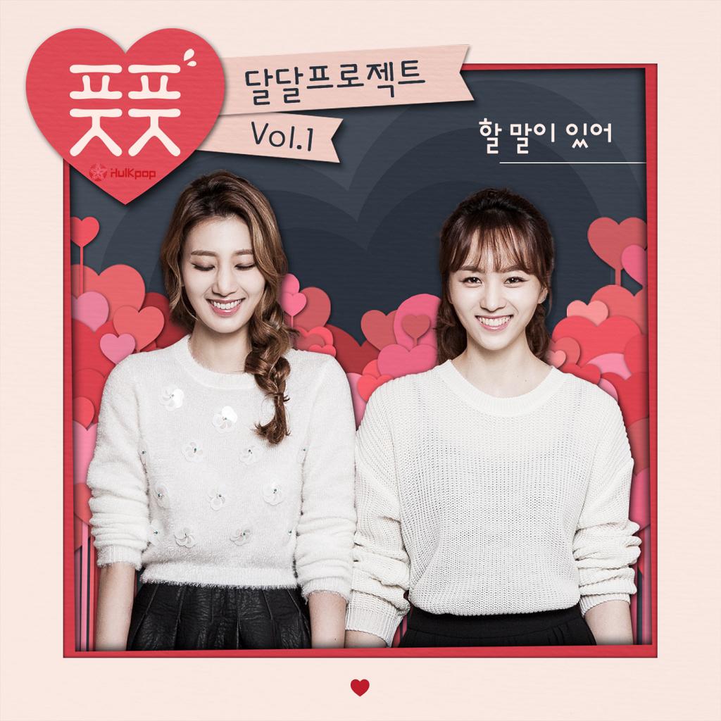 [Single] Fresh Girls – 달달프로젝트 Vol.1 – 할 말이 있어