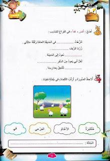 16649351 311009285968332 3891109281043873675 n - كتاب الإختبارات النموذجية في اللغة العربية س1
