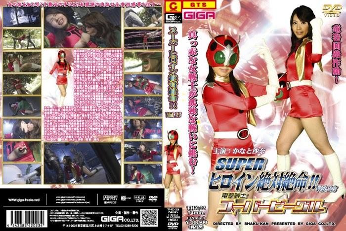 Pahlawan Tremendous THZ-23 dalam Krisis Besar!  Vol. 23 Dengekisen Spark Ranger