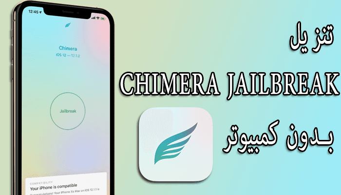 https://www.arbandr.com/2019/04/jailbreak-iphone-xsMax-xr-ios-12-1-2-chimera-electra.html
