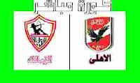تفاصيل قمة الاهلي والزمالك بالدوري وصرع الاتحاد المصري ومرتضى منصور
