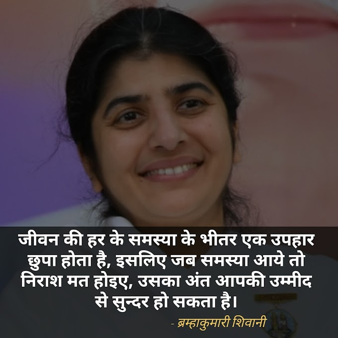 प्रेरणा देने वाले ब्रम्हाकुमारी शिवानी के 30+ अनमोल विचार - bramha kumari shivani quotes in hindi
