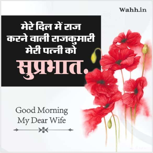 Good Morning quotes Images to Wife In Hindi