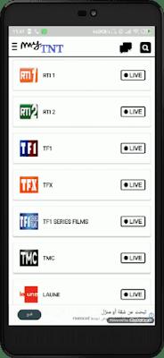 تحميل تطبيق myTNT أخر نسخة لمشاهدة القنوات المشفرة مباشرة على الاندرويد