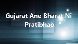 Gujarat Ane Bharat Ni Pratibhao