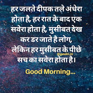 222+ Top Good Morning hindi Images & Good Morning images for Whatsapp in hindi