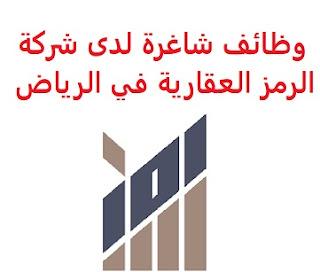 وظائف شاغرة لدى شركة الرمز العقارية في الرياض saudi jobs تعلن شركة الرمز العقارية, عن توفر وظائف شاغرة  للعمل لديها في الرياض وذلك للوظائف التالية: مساعد محاسبة المؤهل العلمي: بكالوريوس في المجال الخبرة: سنة إلى ثلاث سنوات على الأقل من العمل في مجال المحاسبة للتقدم إلى الوظيفة اضغط على الرابط هنا أنشئ سيرتك الذاتية    أعلن عن وظيفة جديدة من هنا لمشاهدة المزيد من الوظائف قم بالعودة إلى الصفحة الرئيسية قم أيضاً بالاطّلاع على المزيد من الوظائف مهندسين وتقنيين محاسبة وإدارة أعمال وتسويق التعليم والبرامج التعليمية كافة التخصصات الطبية محامون وقضاة ومستشارون قانونيون مبرمجو كمبيوتر وجرافيك ورسامون موظفين وإداريين فنيي حرف وعمال