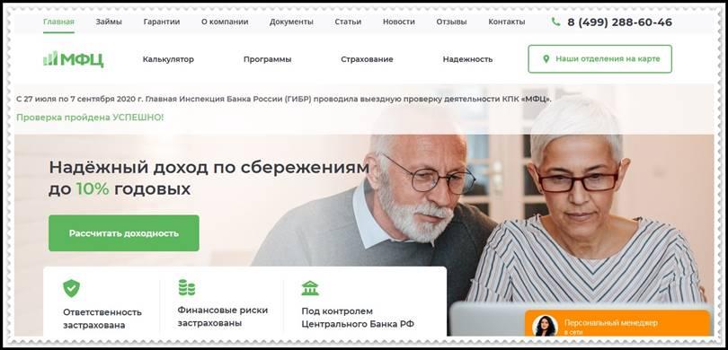 КПК «Московский Финансовый Центр» – Отзывы, развод, лохотрон? Мошенники