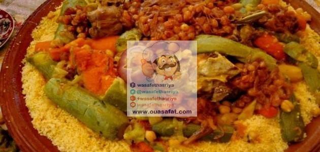 الكسكس الموريتاني بالخضروات واللحم