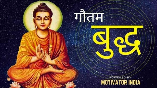 गौतम बुद्ध का सम्पूर्ण जीवन | Life Story of Gautam Buddha in Hindi