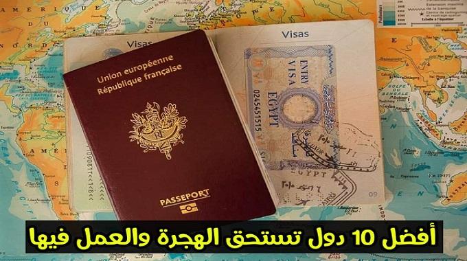 افضل 10 دول تستحق الهجرة والعمل فيها