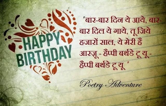 Happy Birthday wishes in Hindi, Hindi Birthday Quotes, Birthday Suvichar, Birthday Ki Wishes, जन्मदिवस की बधाई सन्देश