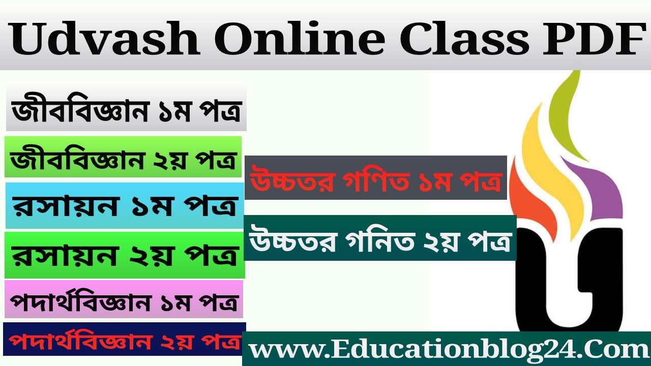 Udvash online class pdf download ( All Book )| Udvash lecture sheet PDF | Udvash study material pdf Download
