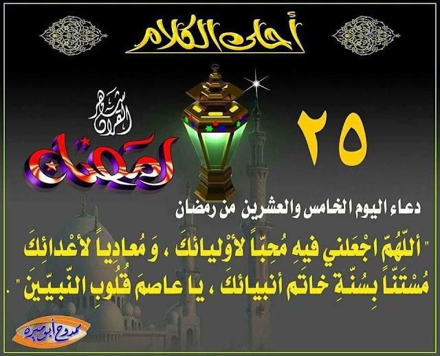 ادعية شهر رمضان - دعاء اليوم الخامس والعشرين