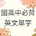 國高中必背2600英文單字pdf(手機也可看)