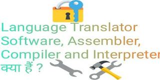 कंप्यूटर में Compiler, Assembler और Interpreter क्या होता है ?