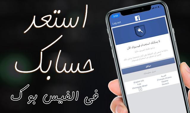 استعادة اي حساب فيس بوك و حل مشكلة لا يمكنك استخدام فيسبوك الان | Facebook