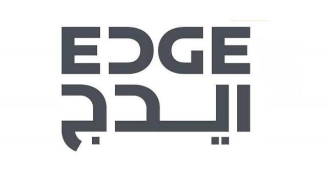 وظائف مجموعة إيدج بأبوظبي راتب يصل الي5000درهم