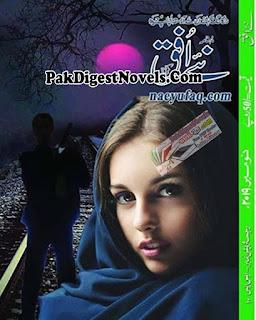 Naye Ufaq Digest November 2019 - Title Image