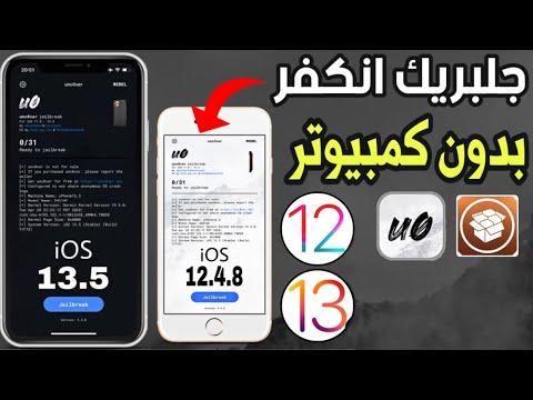 كيفية جلبريك انكفر iOS 12.4.8 / 13.5 بدون كمبيوترجميع الاجهزة حتى ايفون 5s و 6 ايضاً - شرح فيديو