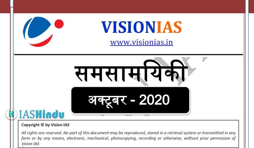 Vision IAS Current Affairs Hindi October 2020