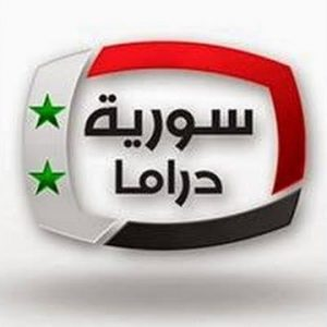 تردد قناة سوريا دراما