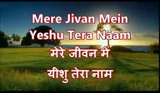 Mere Jeevan Me Yeshu Tera Naam Lyrics
