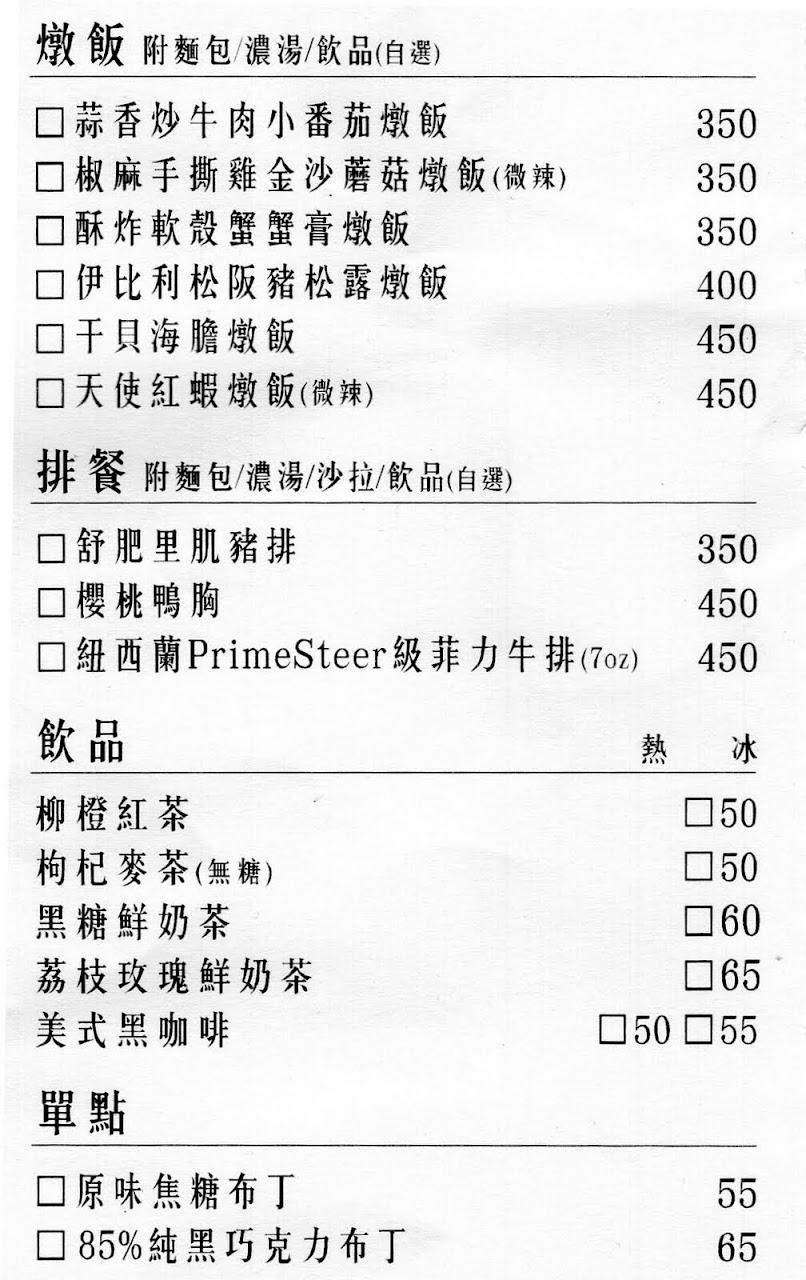 [台南][東區] 山大廚房|菜單