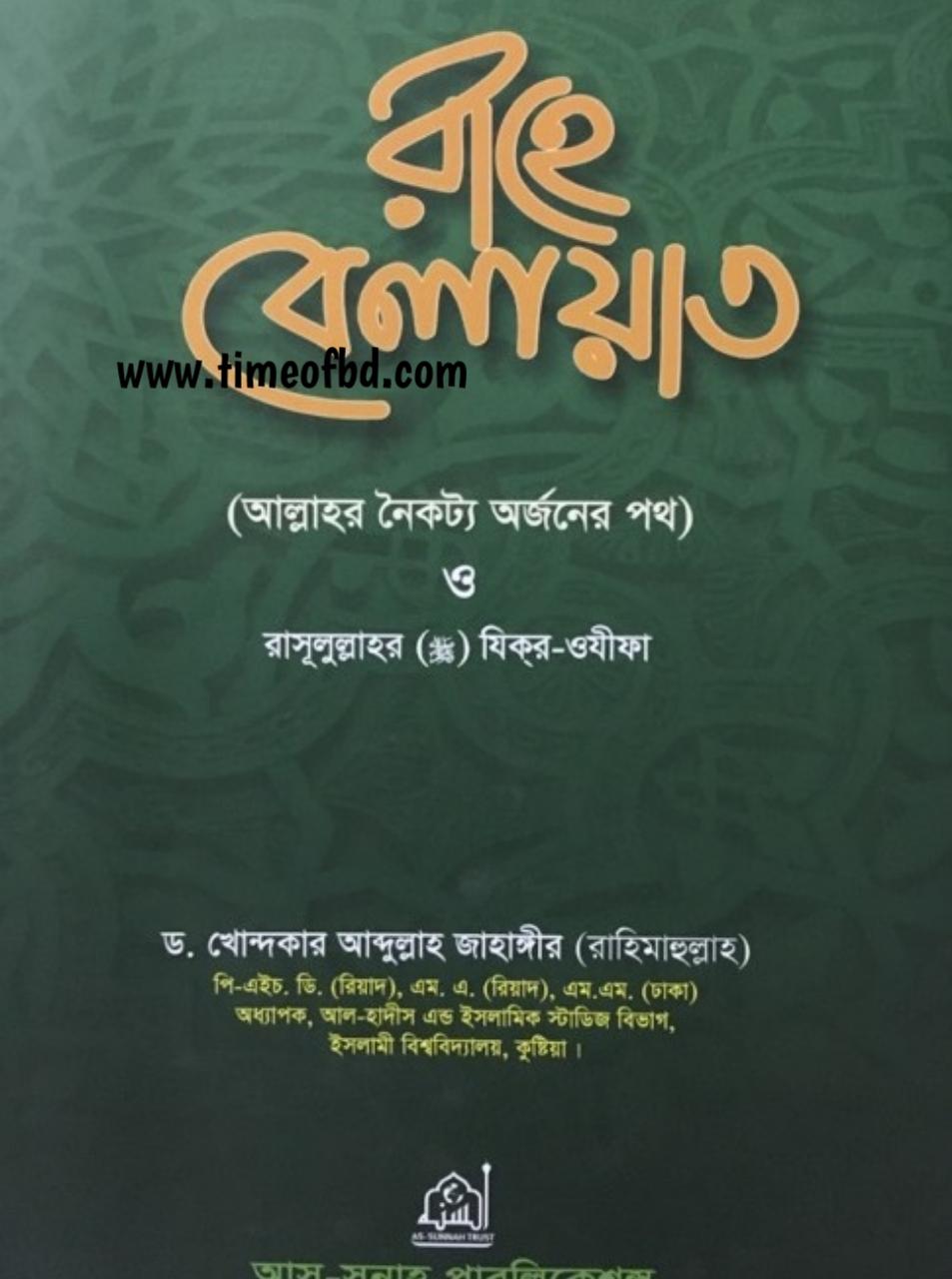 রাহে বেলায়েত, রাহে বেলায়েত pdf , রাহে আমল pdf , রাহে নাজাত pdf, রাহে ইসলাম