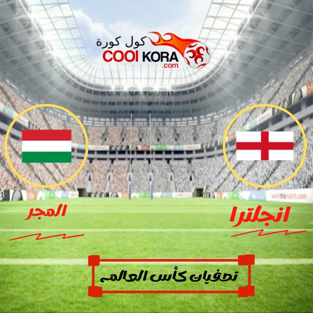 كول كورة تقرير مباراة اندورا أمام إنجلترا cool kora تصفيات كأس العالم