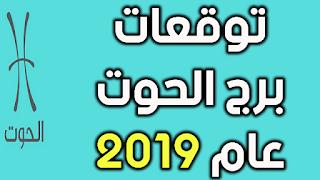 توقعات برج الحوت عام 2019