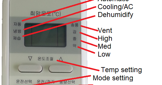 10원 Tips: English guide to Korean air conditioner remote