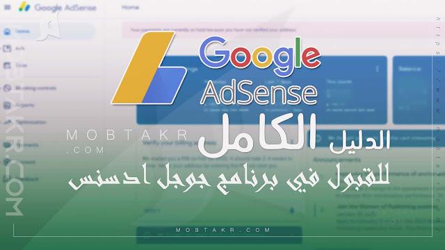 شروط قبول موقعك في جوجل ادسنس. دليل القبول في Google Adsense