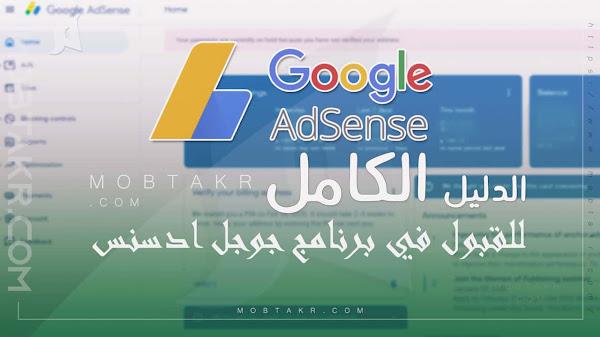 شروط قبول موقعك في جوجل ادسنس. دليل قبول Google Adsense