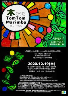 うたうたげ 木のうた トムトムマリンバ