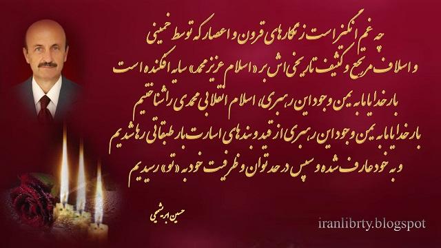حسین ابریشمچی