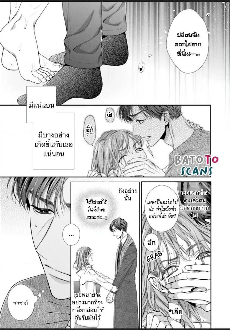 Koko kara wa Otona no Jikan desu. - หน้า 5