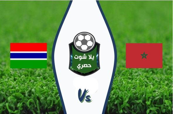 نتيجة مباراة المغرب وغامبيا اليوم الأربعاء 12-06-2019 مباراة ودية استعداد لأمم أفريقيا