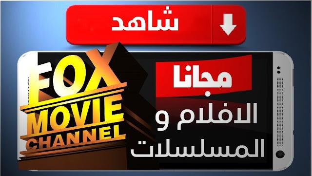 يمكنك الآن تحميل أو مشاهدة الافلام العربية او الاجنبية المترجمة , والعروض التلفزيونية , وعروض المصارعة اونلاين ومجانا, لكل اجهزة الأندرويد ,