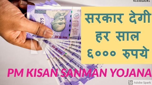 Pradhan Mantri Kisan Samman Yojana
