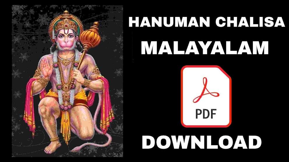 ഹനുമാൻ ചാലിസ | Hanuman Chalisa Malayalam PDF Free Download