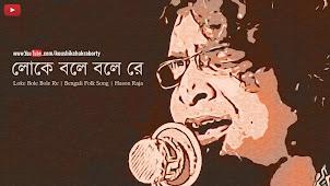 Loke Bole O Bole Re Lyrics (লোকে বলে ও বলেরে) Hason Raja