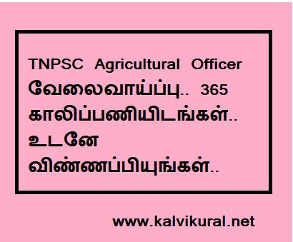 TNPSC Agricultural Officer வேலைவாய்ப்பு.. 365 காலிப்பணியிடங்கள்.. உடனே விண்ணப்பியுங்கள்..